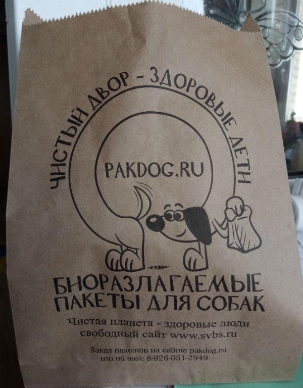 пакет для собак